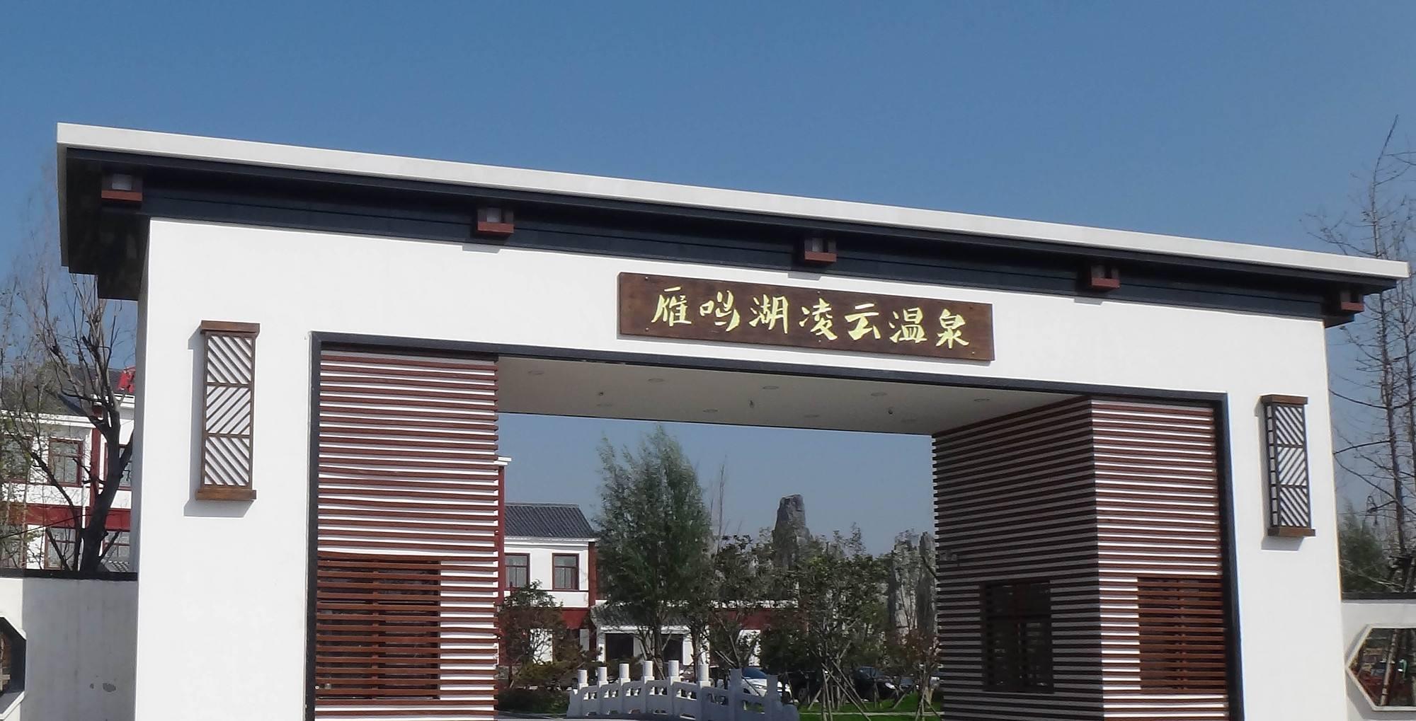 凌云温泉5.jpg